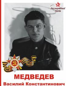 Медведев Василий Константинович
