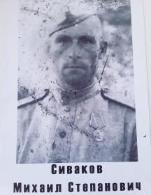 Сиваков Михаил Степанович