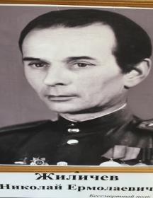 Жиличев Николай Ермолаевич