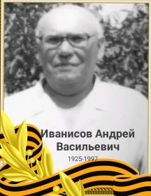 Иванисов Андрей Васильевич