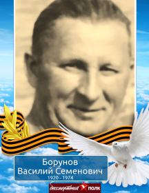Борунов Василий Семенович
