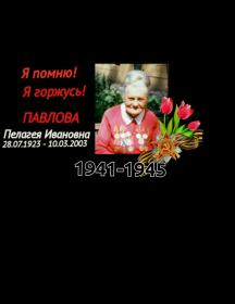 Павлова Пелагея Ивановна