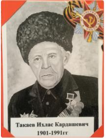 Такаев Ихлас Кардашевич