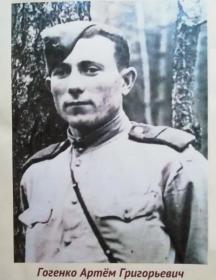 Гогенко Артём Григорьевич