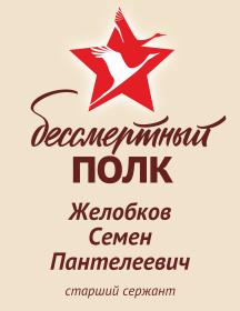 Желобков Семен Пантелеевич