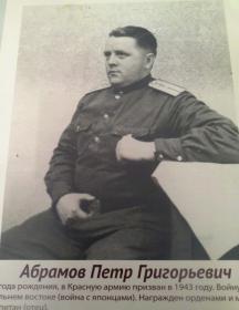 Абрамов Петр Григорьевич