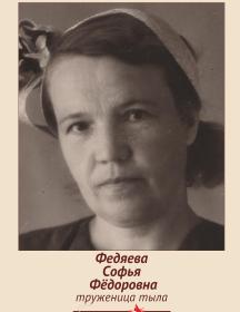 Федяева Софья Фёдоровна