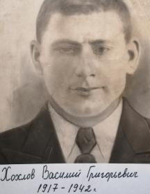 Хохлов Василий Григорьевич