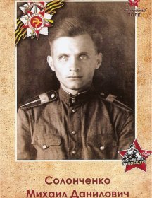 Солонченко Михаил Данилович