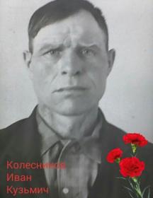Колесников Иван Кузьмич