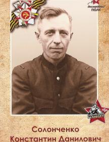 Солонченко Константин Данилович