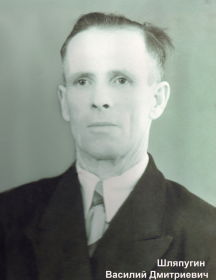 Шляпугин Василий Дмитриевич