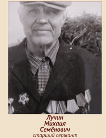 Лучин Михаил Семёнович
