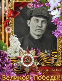 Китаев Иван Ильич