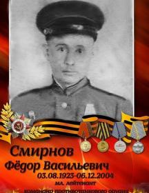 Смирнов Федор Васильевич