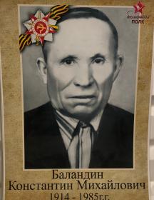 Баландин Константин Михайлович