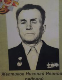 Желтиков Николай Иванович