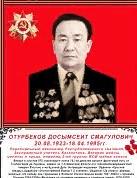 Отурбеков Досымсеит Смагулович