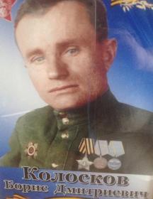Колосов Борис Дмитриевич