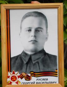 Русяев Георгий Васильевич