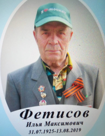 Фетисов Илья Максимович