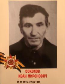 Соколов Иван Миронович