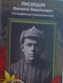 Лисицын Василий Васильевич