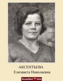 Аксентьева Елизавета Николаевна