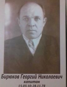 Бирюков Георгий Николаевич