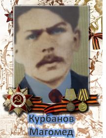 Курбанов Магомед