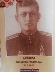 Сидоров Николай Иванович