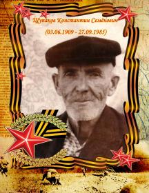 Щупаков Константин Семенович