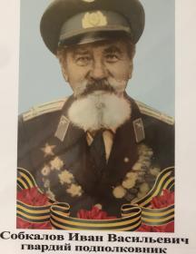 Собкалов Иван Васильевич