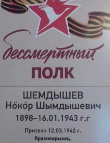 Шемдышев Нокор Шымдышевич