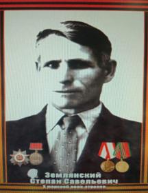 Землянский Степан Савельевич