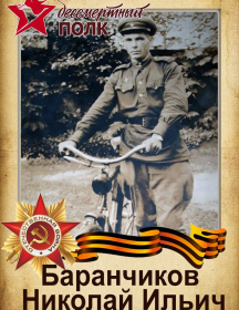 Баранчиков Николай Ильич
