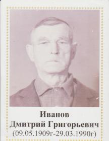 Иванов Дмитрий Григорьевич
