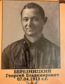 Березницкий Георгий Владимирович