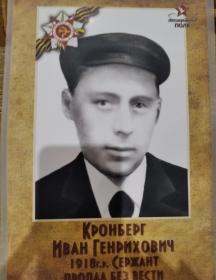 Кронберг Иван Генрихович