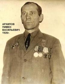 Архипов Пимен Васильевич
