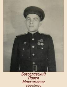 Богославский Павел Максимович