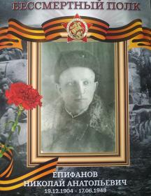 Епифанов Николай Анатольевич