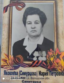 Яковлева Симурцова Мария Петровна