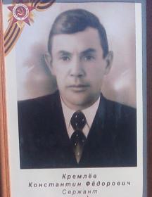 Кремлев Константин Федорович