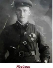 Исайкин Александр Иванович