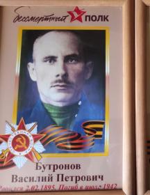 Бутронов Василий Петрович