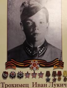 Трохимец Иван Лукич
