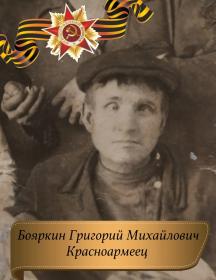 Бояркин Григорий Михайлович