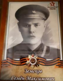 Земсков Семен Максимович