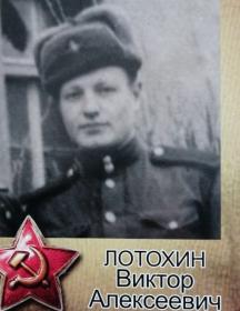 Лотохин Виктор Алексеевич